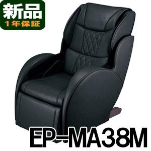 パナソニック マッサージチェア 【新品】 EP-MA38M (K)ブラック