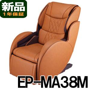 パナソニック マッサージチェア 【新品】 EP-MA38M (T)キャメルブラウン
