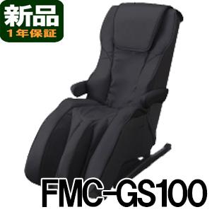 ファミリーイナダ マッサージチェア 【新品】 メディカルチェア FMC-GS100 ブラック