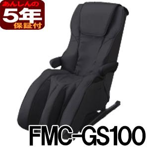 ファミリーイナダ マッサージチェア 【新品5年保証付】 メディカルチェア FMC-GS100 ブラック
