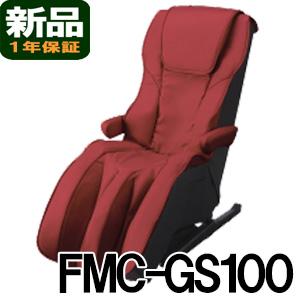 ファミリーイナダ マッサージチェア 【新品】 メディカルチェア FMC-GS100 レッド
