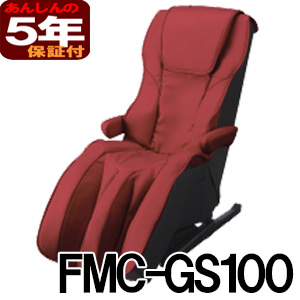 ファミリーイナダ マッサージチェア 【新品5年保証付】 メディカルチェア FMC-GS100 レッド
