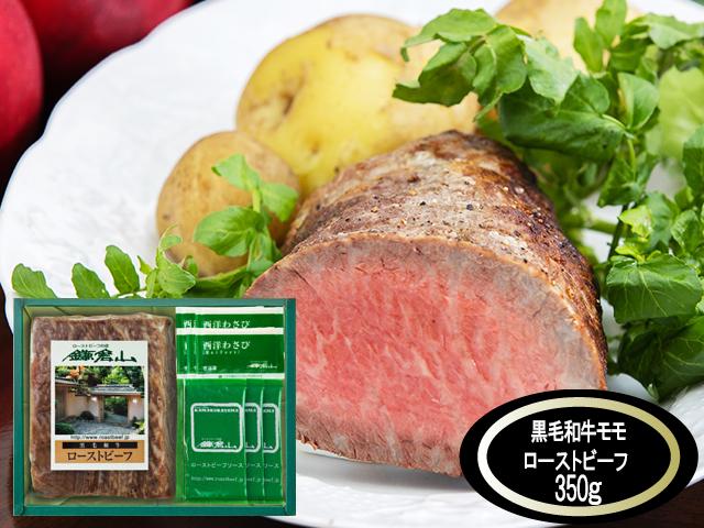 【送料無料】黒毛和牛モモローストビーフ 350g