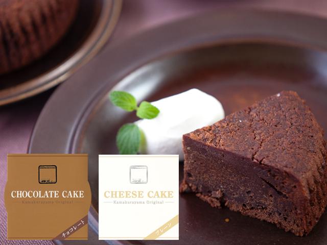 チョコレートケーキ、チーズケーキプレーン各1個