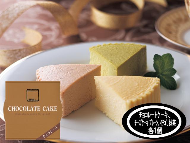 チョコレートケーキ、チーズケーキプレーン・イチゴ・抹茶各1個
