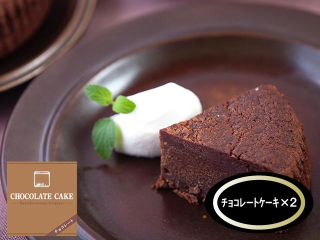 チョコレートケーキ×2個
