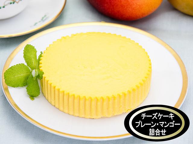 【季節限定】 チーズケーキプレーン・マンゴー詰合せ