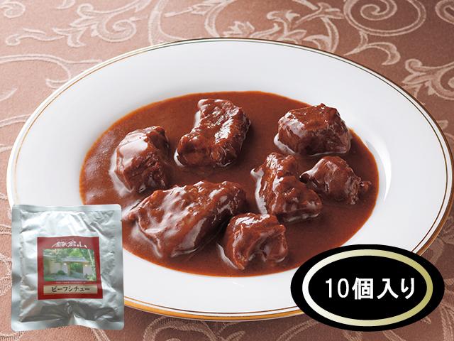 お肉がゴロゴロ入った濃厚ビーフシチュー200g×10