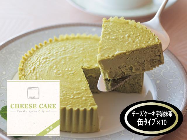 レストランデザート使用のチーズケーキ缶タイプで焼きあげた抹茶260g×10