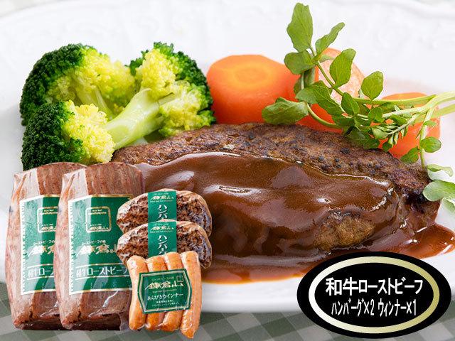 【送料込】和牛ローストビーフ 200g×2、イベリコ豚入りハンバーグ100g×2、あらびきウインナー×1