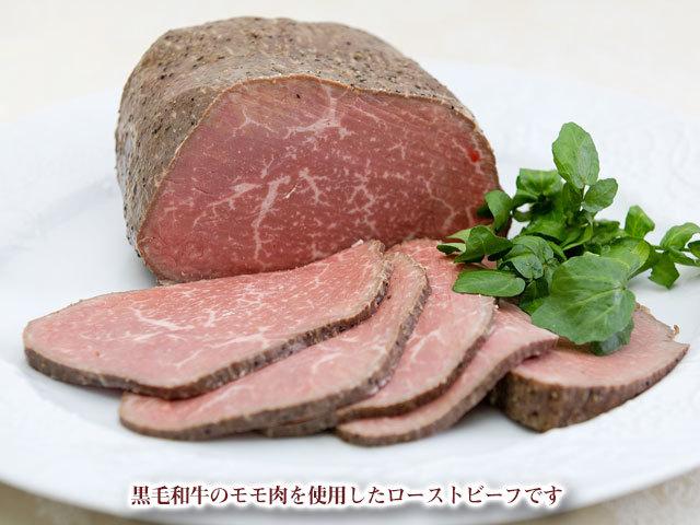 【お買得品】 黒毛和牛モモローストビーフ700g 〔限定10セット〕