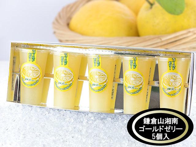 鎌倉山湘南ゴールドゼリー5個入