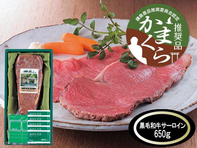 【送料無料】黒毛和牛サーロインローストビーフ650g