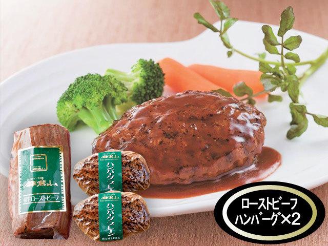 【送料込】黒毛和牛ローストビーフ×1 冷凍ハンバーグ×2