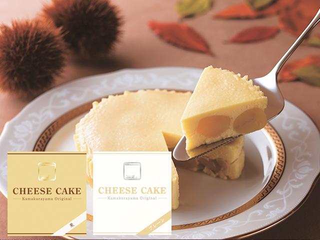 チーズケーキ栗・チーズケーキプレーン各1個
