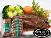 【送料込】和牛ローストビーフ 200g、イベリコ豚入りハンバーグ100g×5