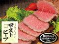 【限定100セット】 ひだまり牛モモ肉のローストビーフ 300g