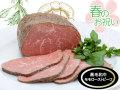 挿入する 【送料無料】黒毛和牛モモローストビーフ