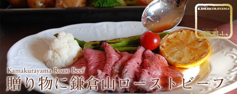 贈り物に鎌倉山ローストビーフ