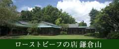 ローストビーフの店鎌倉山
