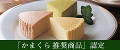 かまくら推奨品 認定 チーズ