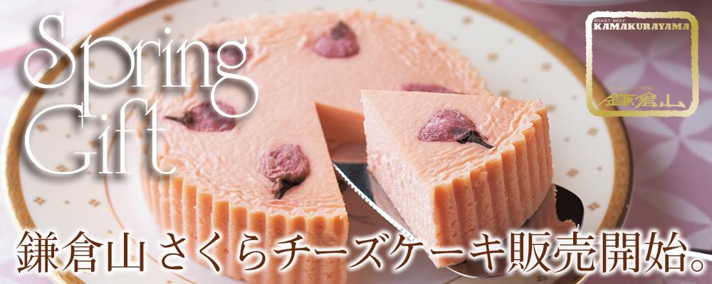 """鎌倉山さくらチーズケーキ販売開始""""/"""