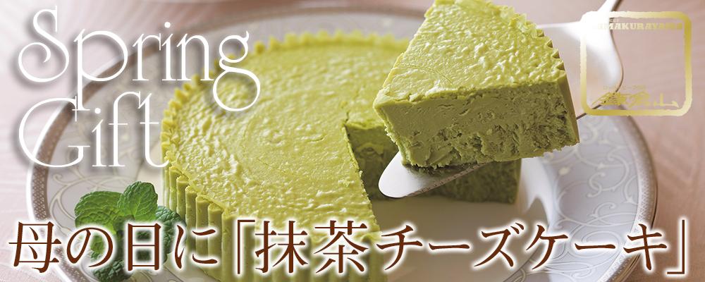 """母の日に抹茶チーズケーキ""""/"""