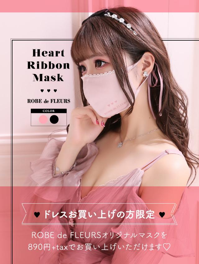 Heart Ribbon Mask【返品不可】