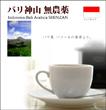 バリ神山 無農薬 【煎り豆】