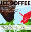 アイスコーヒー 【煎り豆】