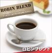 ロビンブレンド 【煎り豆】