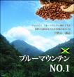 ブルーマウンテン NO.1 【煎り豆】