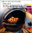 コロンビア スプレモ スペシャル 【生豆】