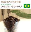 ブラジル サンマリノ 【煎り豆】
