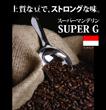 スーパーマンデリン SUPER G 【生豆】