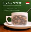 トラジャママサ 【煎り豆】