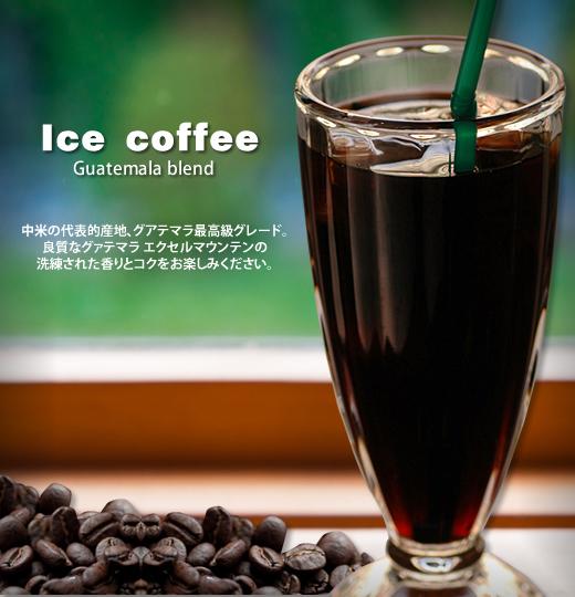 アイスコーヒー スペシャルブレンド 200g