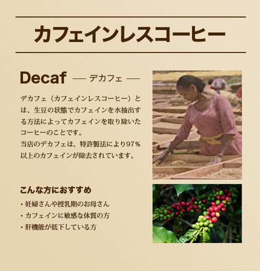 デカフェ(カフェインレスコーヒー) 【生豆】