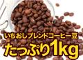 【1g=1.5円】コーヒー豆 たっぷり1kg (約100杯分)