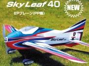 Futaba SkyLeaf-40 機体のみ