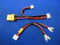 バランス端子充電ケーブル2S専用(1S用充電ケーブル付)