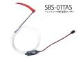 Futaba SBS-01TAS 対気速度センサー