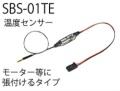 Futaba SBS-01TE 電動用温度センサー