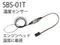 Futaba SBS-01T 温度センサー