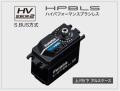 Futaba 73g HPS-HC700 F3Cスワッシュ用