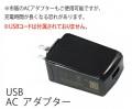 Futaba 16IZ・32MZ用 USB ACアダプター BT3356