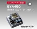 Futaba GYA450 飛行機用(エレベーター・ラダー)