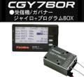 Futaba CGY760R+GPB1 セット