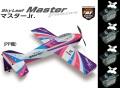 Futaba Sky Leaf Master Jr. サーボ付