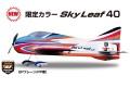 Futaba SkyLeaf-40 B 限定カラー モーター/アンプ/サーボ付